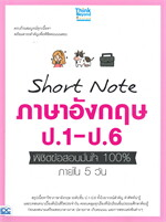 Short Note ภาษาอังกฤษ ป.1 - ป.6 พิชิตข้อสอบมั่นใจ 100% ภายใน 5 วัน